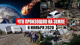 Катаклизмы за день 6 ноября 2020   месть природы, изменение климата, событие дня, в мире, боль земли
