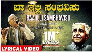 Baa Illi Sambhavisu Song with Lyrics | C Ashwath | Kuvempu | Kannada Bhavageethe