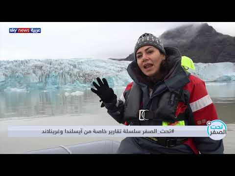 تداعيات الاحتباس الحراري بمنطقة القطب الشمالي  - نشر قبل 46 دقيقة