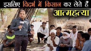 विदर्भ के किसानों की हालत दयनीय, पानी की कमी ने लोगों को रूलाया #LoksabhaElections2019