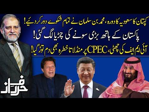 Harf E Raaz With Orya Maqbool Jan on Neo Tv | Latest Pakistani Talk Show