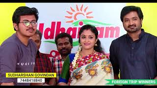 Udhaiyam Dhall   Foreign & Scooty Prize 2nd set prize Distribution