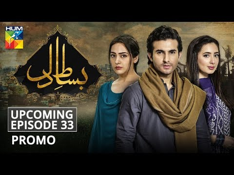 Bisaat e Dil | Upcoming Episode #33 | Promo | HUM TV | Drama