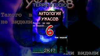 Антология ужасов 6 / Anthology of horror 6 (2017)