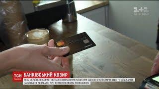 видео Кредитні картки в Україні