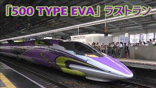 山陽新幹線「500 TYPE EVA」ラストラン @新神戸駅