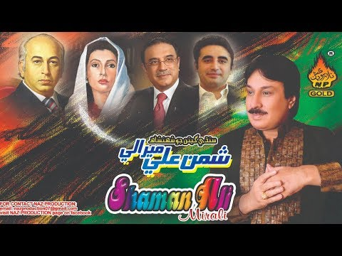 NEW  ELECTION SONG  PPP By  SHAMAN ALI MIRALI VOL 4235