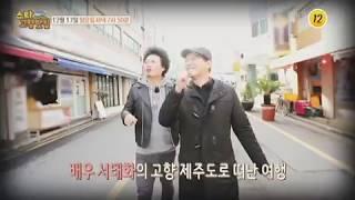 배우 서태화와 고향 제주도로 떠난 여행!_스타 고향맛집 1회예고