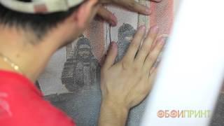 Фотообои ОБОИ ПРИНТ поклейка. Наклейка и монтаж фотообоев на стену.(Подробный ролик, в котором показано как правильно стыковать фотообои на стене. Поклейка и монтаж фотоо..., 2013-09-04T15:51:55.000Z)