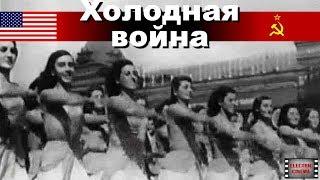 Холодная война. 6-я серия. Красные. Док. фильм. (CNN/BBC)