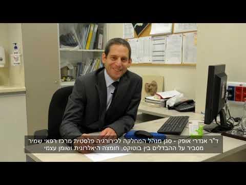 מה ההבדל בין חומצה היאלרונית, בוטוקוס ושומן עצמי  - דר אנדרי אופק סגן מנהל המחלקה לכירורגיה פלסטית