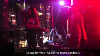 Бьянка & St1m - Ключи (live @ Денди кафе) - Facebook Party
