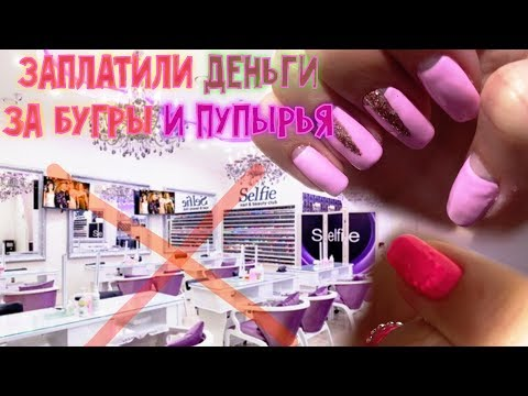 ⛔️Ужасный пафосный салон в Москве!Остерегайтесь:испортили нам ногти!Наше мнение: SelfieBeautyClub❗️