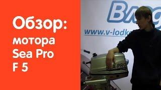 Видеообзор лодочного мотора Sea Pro F5 от сайта v-lodke.ru(Видеообзор лодочного мотора Sea Pro F5S. Независимый обзор. Не является рекламой производителя. Интернет магази..., 2013-03-11T08:11:53.000Z)