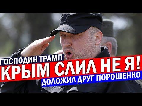 Как СЛИВАЛИ Крым! Невероятное заявление друга Порошенко