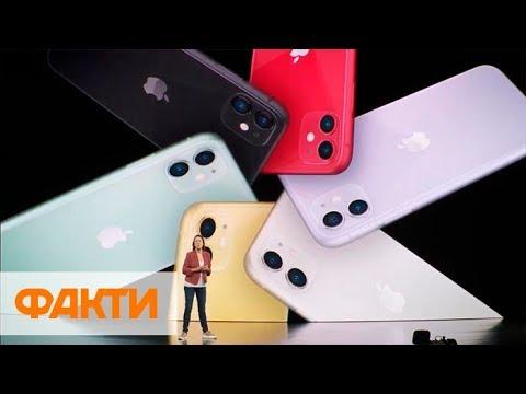 В 6 цветах: Apple представила IPhone 11