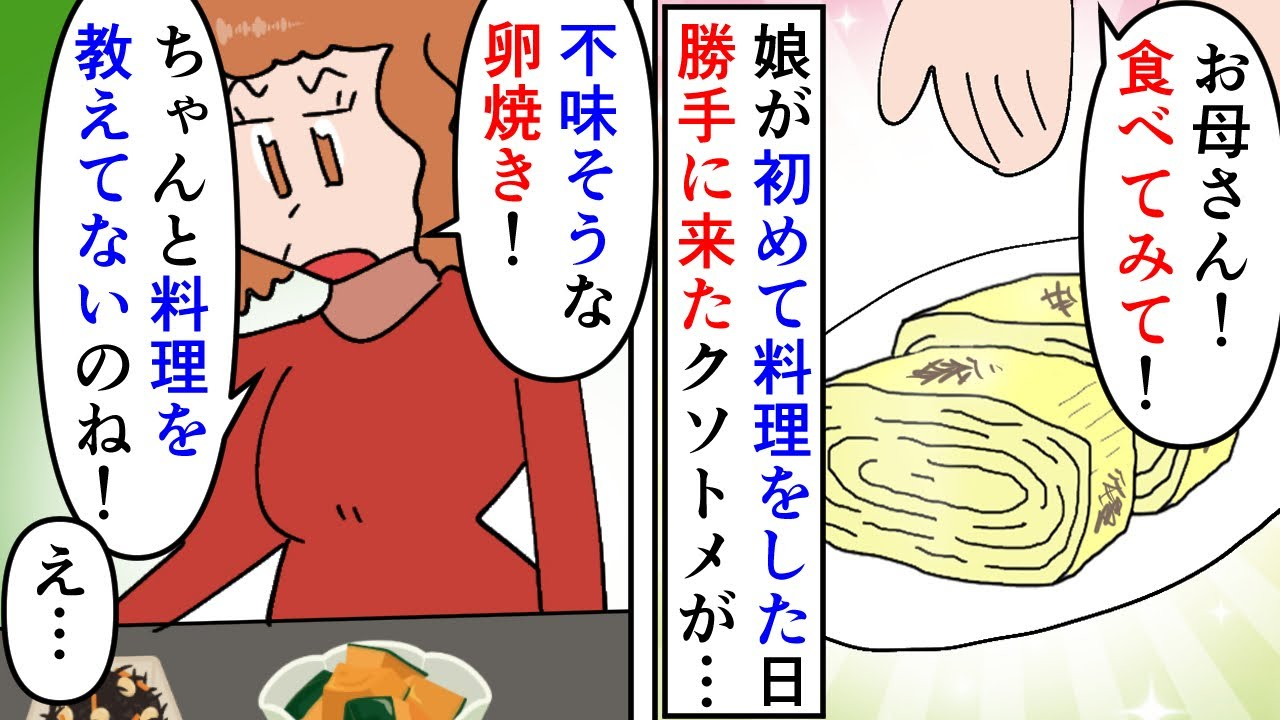 【漫画】娘「食べて!」姑「酷い出来ね!料理を教えてないの?w」アポ無し訪問しては私にダメ出しするクソトメ→娘が初めて料理をする日にまで勝手に来て娘の卵焼きを貶すので…(スカッと漫画)【マンガ動画】