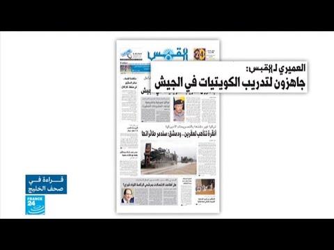 -تجنيد المرأة- يثير جدلا واسعا في الكويت  - نشر قبل 1 ساعة