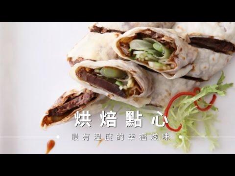 【點心】牛肉捲大餅,在家也有餐廳級的美味
