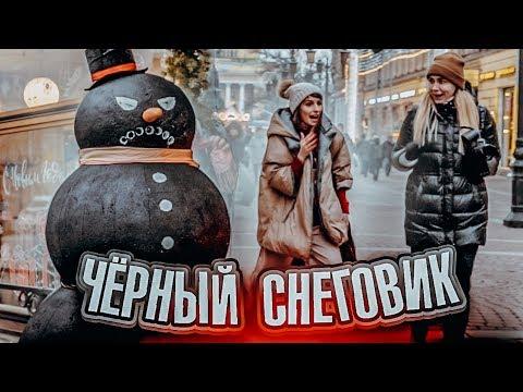 Черный снеговик напугал людей пранк! Черный Новый Год Vjobivay