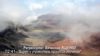Борея и управитель процесса обучения/ регрессолог Вячеслав Ященко