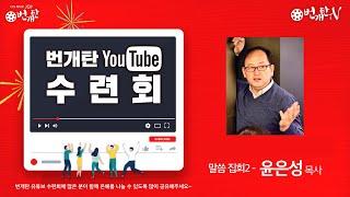2월 17일 월요일 번개탄 유튜브 청소년 수련회2 윤은…