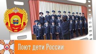 Поют дети России(17 января кадеты Тюменского президентского кадетского училища приняли участие в муниципальном этапе Всеро..., 2016-01-21T15:12:09.000Z)