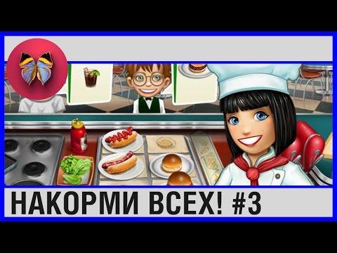 кухонная лихорадка китайский ресторан #3 Накорми всех! SUPERДЕВЧОНКИ  игра  на андроид прохождение