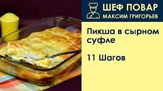 Пикша в сырном суфле . Рецепт от шеф повара Максима Григорьева