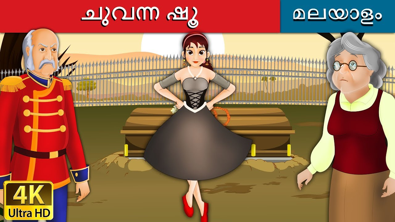Download ചുവന്ന ഷൂ | Red Shoes in Malayalam | Fairy Tales in Malayalam | Malayalam Fairy Tales