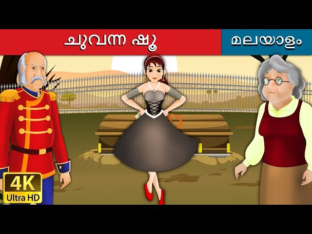 ?????? ??   Red Shoes in Malayalam   Fairy Tales in Malayalam   Malayalam Fairy Tales