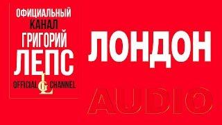 Григорий Лепс  дуэт с Тимати - Лондон.   Полный вперёд! (Альбом 2012)