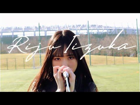 飯塚理珠「明日への扉」Official Music Video FULL