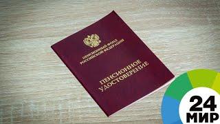 Госдума рассмотрит в третьем чтении поправки о защите «предпенсионеров» - МИР 24