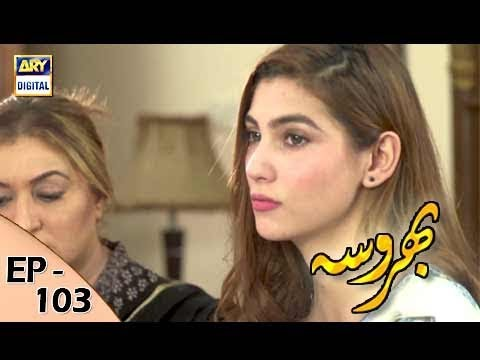 Bharosa Episode 103 - 4th October 2017 - ARY Digital Drama
