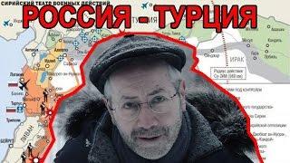 Сирийский тупик для России и Турции. Леонид Радзиховский