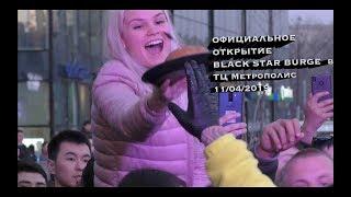 ОФИЦИАЛЬНОЕ ОТКРЫТИЕ BLACK STAR BURGE  в ТЦ Метрополис 11/04/2019 Тимати (ИОС) №144