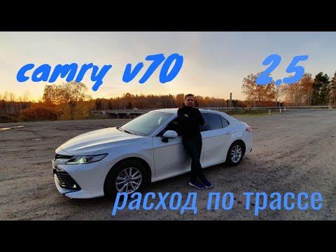 Toyota camry v70 2.5 расход бензина по трассе