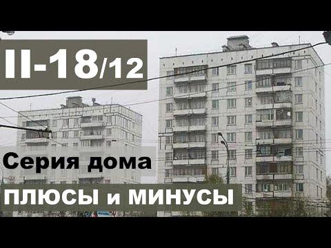 П18 (12) - КАК ВЫБРАТЬ в ней квартиру? Обзор, ПЛАНИРОВКИ, описание серии дома.