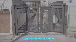 대전 출입국관리사무소 관사 무레일 폴딩게이트