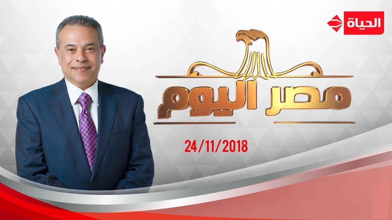 مصر اليوم - توفيق عكاشة | 24 نوفمبر 2018 - الحلقة الكاملة