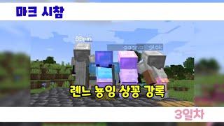 마인크래프트 - 멀티 생존기 3화   [농장,지옥탐방,광질]