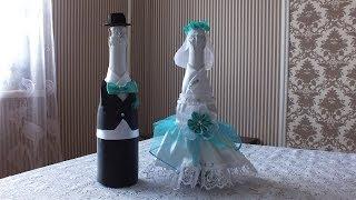 Украшение  шампанского на свадьбу ЖЕНИХ