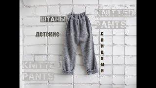 Детские штанишки спицами. Вязаные штаны спицами. Children's pants knitting.