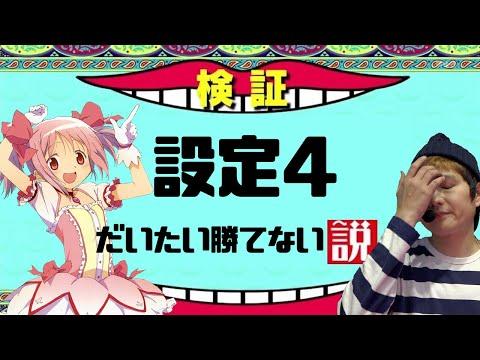 【まどカス】設定4だいたい勝てない説【sasukeのパチスロ卍奴#30】