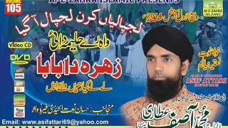 new naat 2014 Wah ni Halima dai alhaj muhammad asif attari 03004457695 Upload for shaban butt 030077