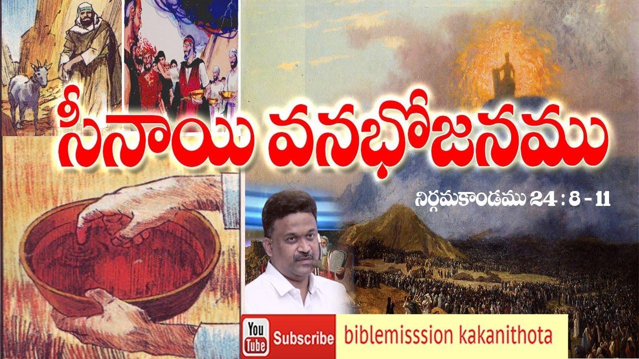 సీనాయి  వనభోజనమ || Rev.Dr.J.samuel Kiran || Biblemission Guntur