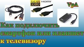 Как подключить смартфон или планшет к телевизору(Как подключить смартфон или планшет к телевизору по кабелю, ЕСЛИ В НЁМ ЕСТЬ HDMI В видео использованы HDMI, MHL,..., 2016-04-21T15:08:57.000Z)