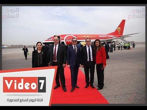 اجواء احتفالية وصول كأس العالم إلى مصر  - 19:22-2018 / 3 / 15