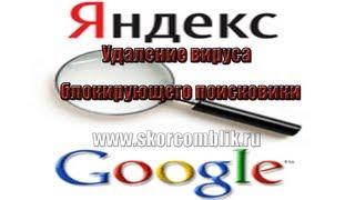 Как удалить вирус блокирующий поисковики Яндекс и Google? Вирус заблокировал сайты.(Вирус заблокировал поисковики Яндекс и Google,просит ввести номер телефона. Если по видео не понятно подробно..., 2013-04-28T15:49:16.000Z)
